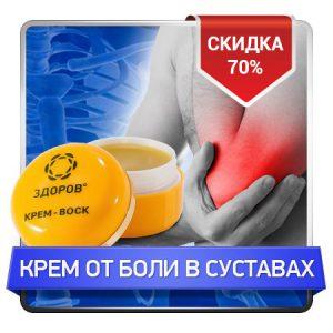 Цена в аптеке крема ЗДОРОВ для суставов
