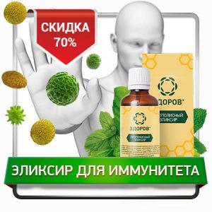 Эликсир ЗДОРОВ для иммунитета цена в аптеке