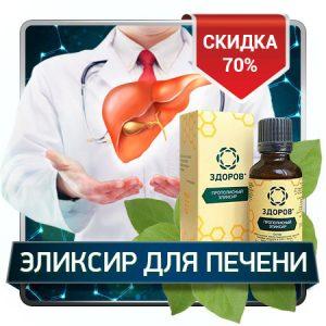 Эликсир ЗДОРОВ для печени цена в аптеке