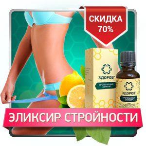Эликсир ЗДОРОВ для похудения цена в аптеке