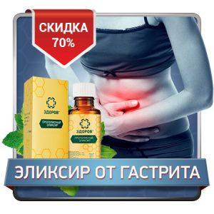 Эликсир ЗДОРОВ от гастрита и язвы цена в аптеке