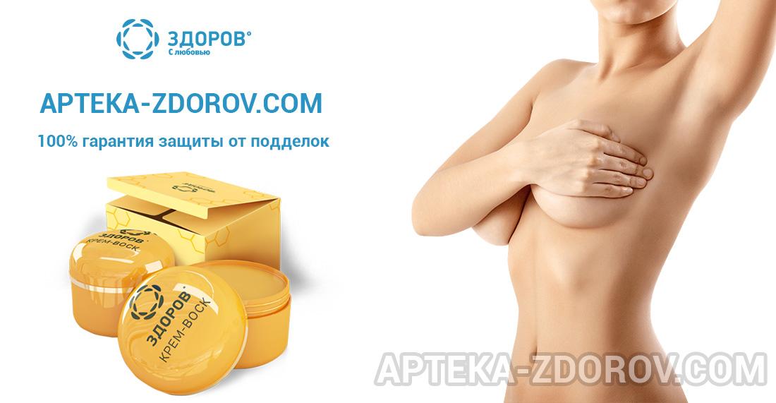 Крем от мастопатии ЗДОРОВ в аптеке