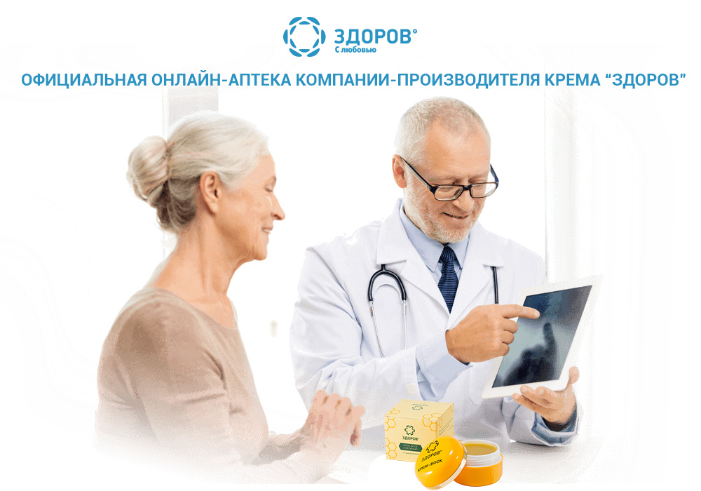 Крем-воск ЗДОРОВ для суставов купить в аптеке
