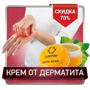 Крем ЗДОРОВ от дерматита цена в аптеке