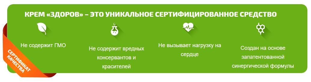 Крем ЗДОРОВ от геморроя в аптеке