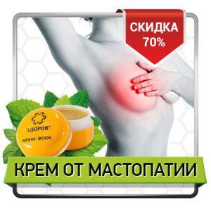Крем ЗДОРОВ от мастопатии цена в аптеке