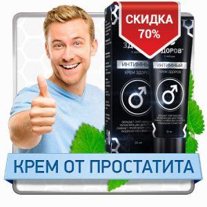 Крем ЗДОРОВ от простатита цена в аптеке