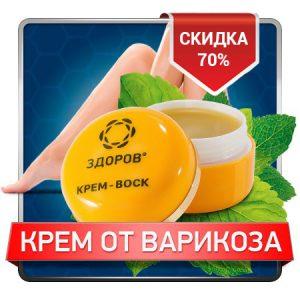 Крем ЗДОРОВ от варикоза цена в аптеке