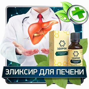 Купить в аптеке эликсир для печени «ЗДОРОВ»