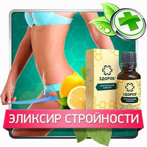 Купить эликсир стройности «ЗДОРОВ» для похудения в аптеке