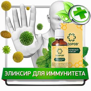 Купить эликсир «ЗДОРОВ» для иммунитета в аптеке