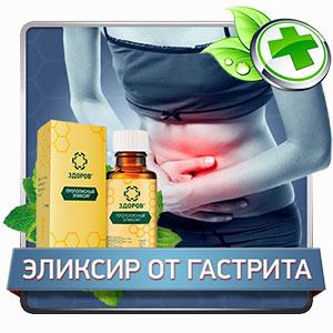 Купить эликсир «ЗДОРОВ» от язвы и гастрита в аптеке