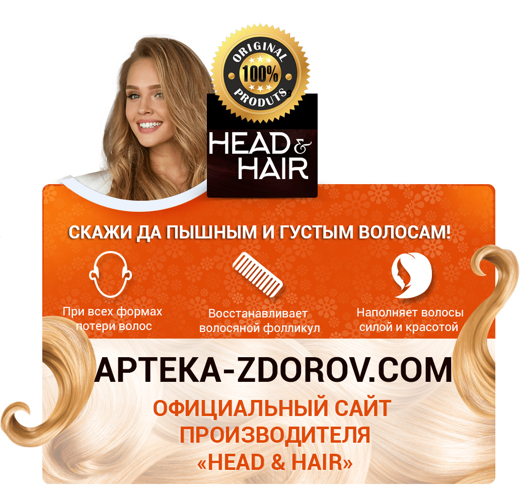 Купить Head and Hair для волос в аптеке