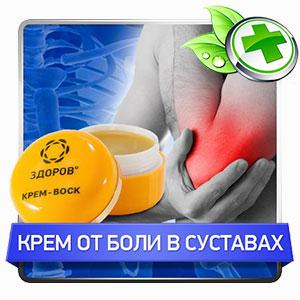 Купить крем «ЗДОРОВ» для суставов в аптеке