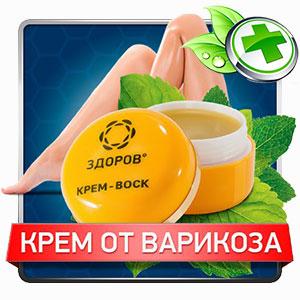 Купить крем «ЗДОРОВ» от варикоза в аптеке