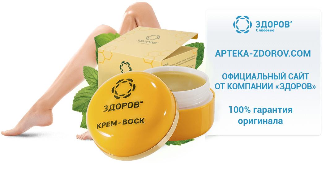 Купить крем от варикоза ЗДОРОВ в аптеке