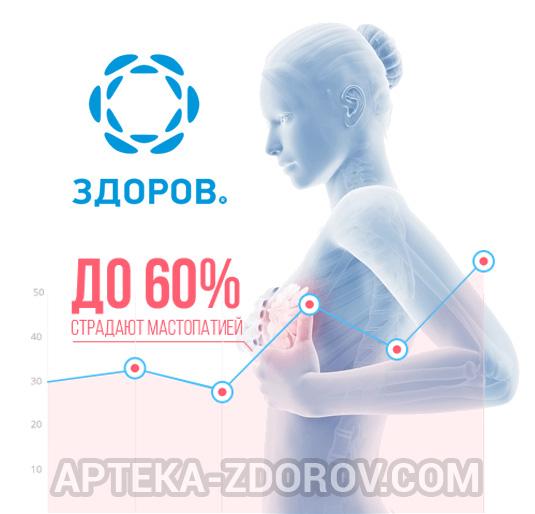 Купить крем-воск от мастопатии ЗДОРОВ в аптеке