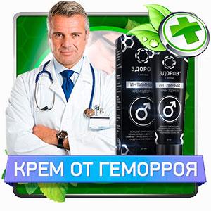 Купить крем «ЗДОРОВ» от геморроя в аптеке