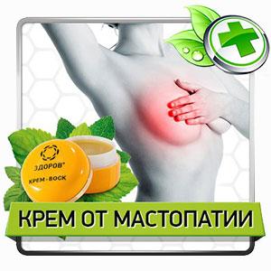 Купить крем «ЗДОРОВ» от мастопатии в аптеке