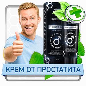 Купить крем «ЗДОРОВ» от простатита в аптеке