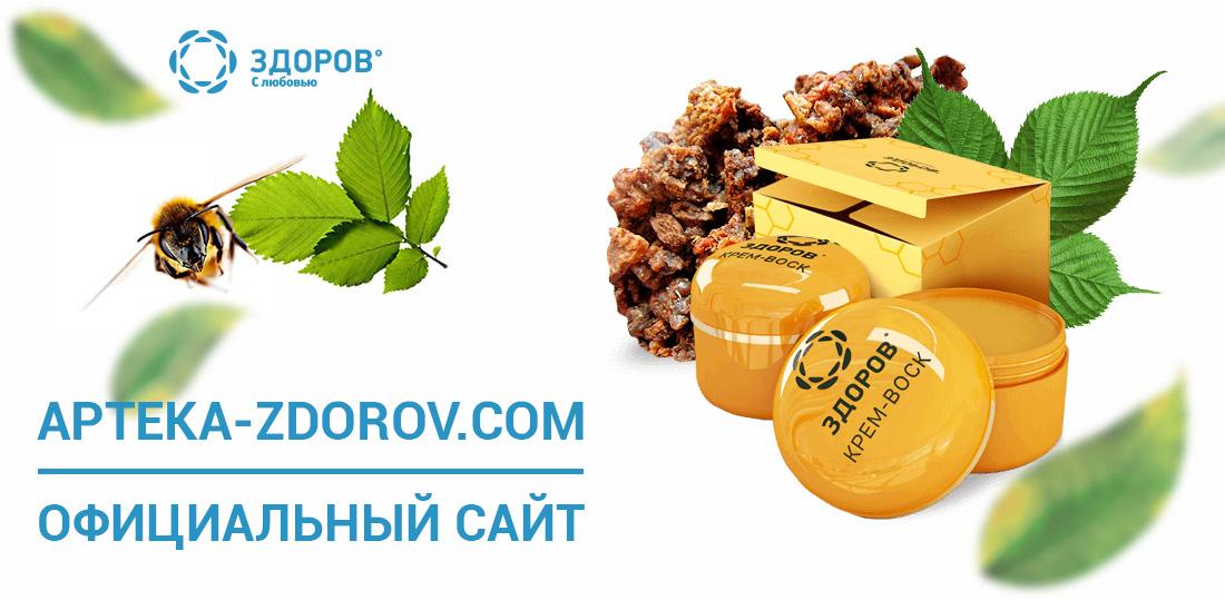 Купить в аптеке крем ЗДОРОВ против дерматита