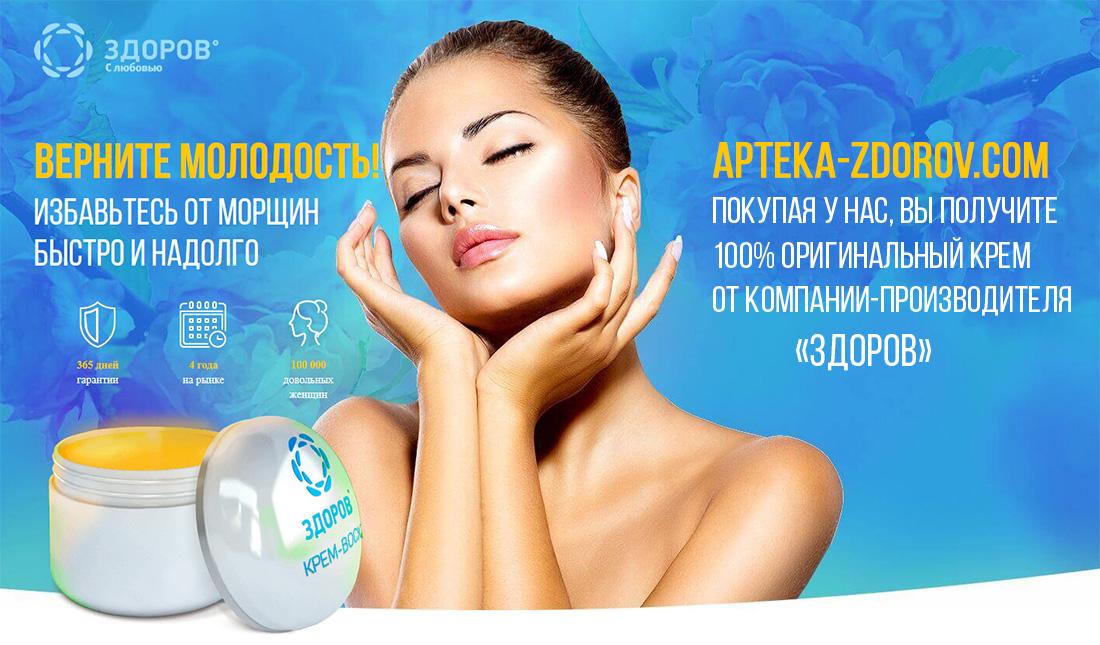 Покупка крема ЗДОРОВ от морщин в аптеке