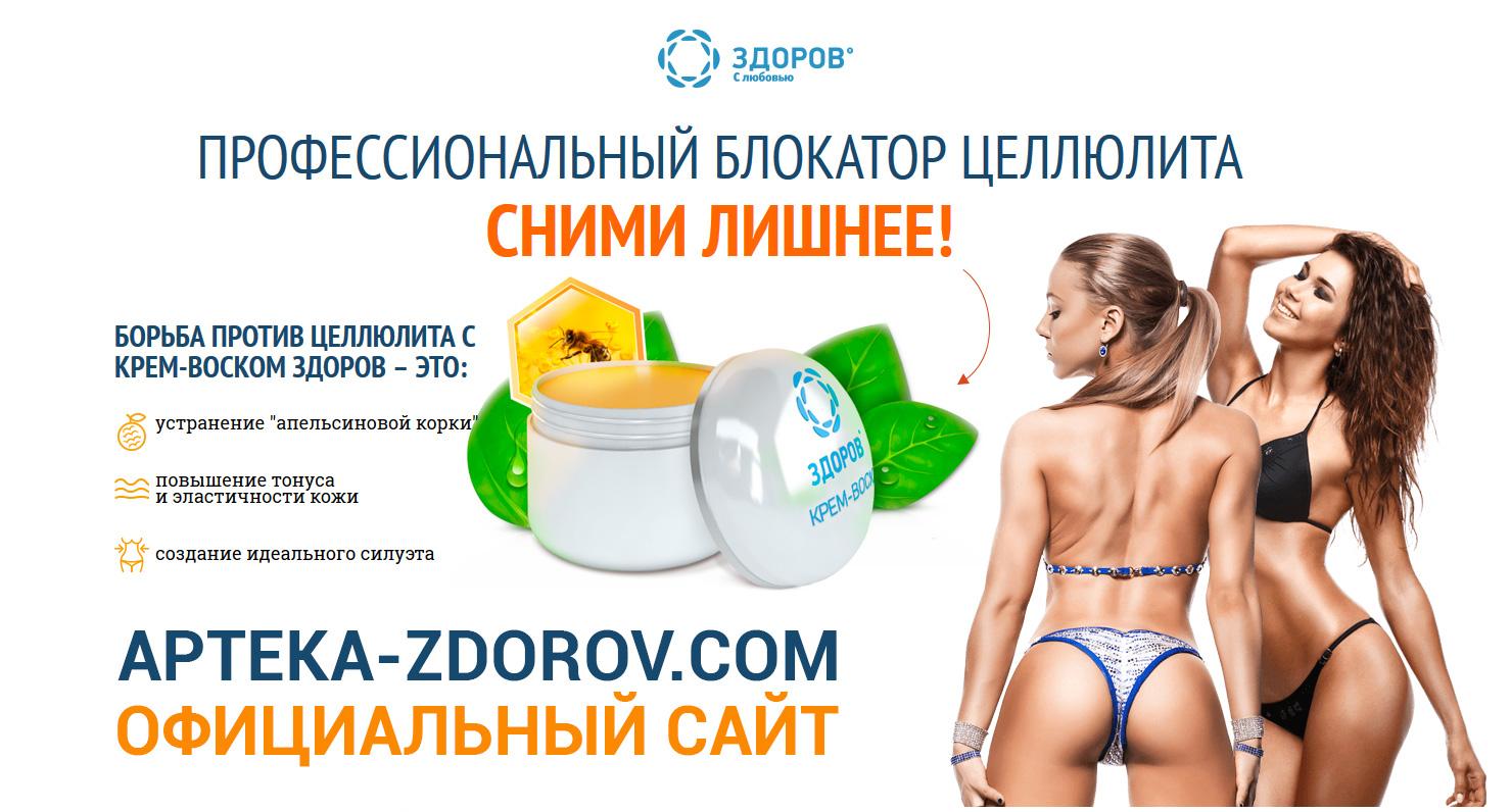 Покупка крема ЗДОРОВ от целлюлита в аптеке